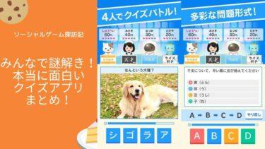 無料クイズゲームアプリ30選!みんなで謎解き!