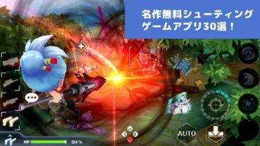 名作無料シューティングゲームアプリ30選!