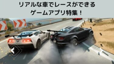 リアルな車でレースができるゲームアプリ特集!