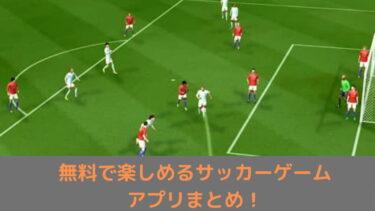 無料で楽しめるサッカーゲームアプリまとめ!