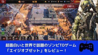 超面白いと世界で話題のゾンビTDゲーム「エイジオブゼット」をレビュー!