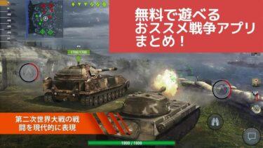 無料で遊べるおすすめ戦争ゲームアプリまとめ!【2021年版】