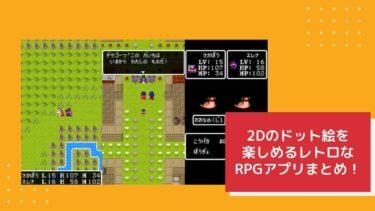 2Dのドット絵を楽しめるレトロなRPGアプリ16選!